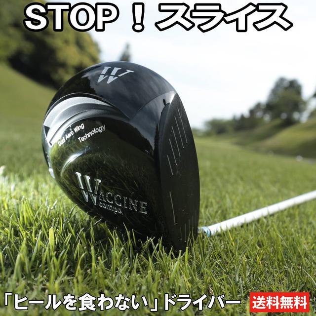画像: 【楽天市場】シャフトがドライバーのスライスを改善!【ワクチンコンポ×メビウスEQ DX Lite カスタム】:ゴルフポケット楽天市場店