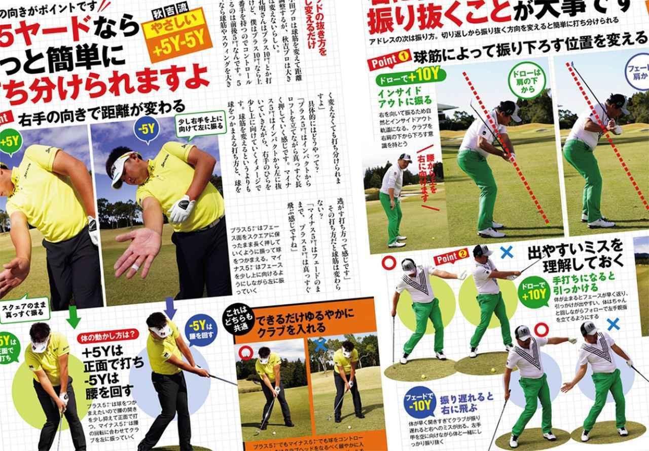 画像: 月刊ゴルフダイジェスト2021年5月号で紹介されていた、アイアンでプラスマイナス5ヤードを打ち分けるコツを実践!