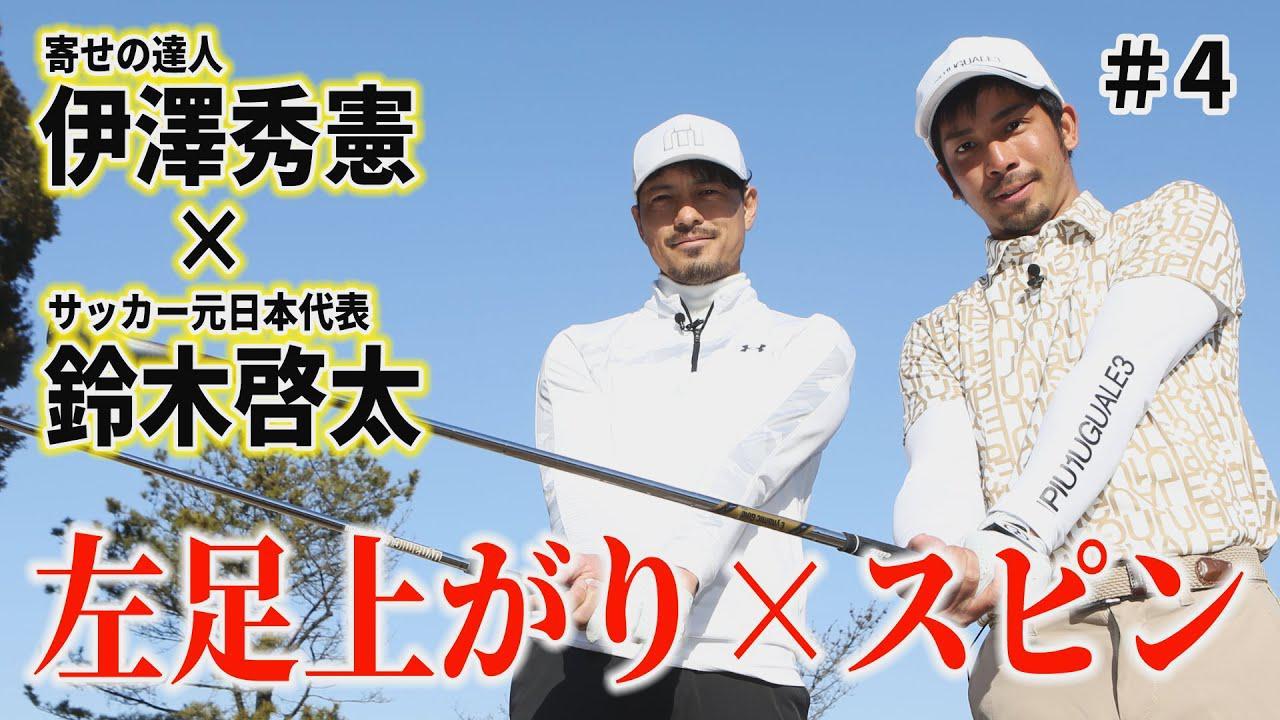 画像: 「左足上がり×スピン」で寄せる!伊澤秀憲プロが教える正しいクラブ軌道 www.youtube.com