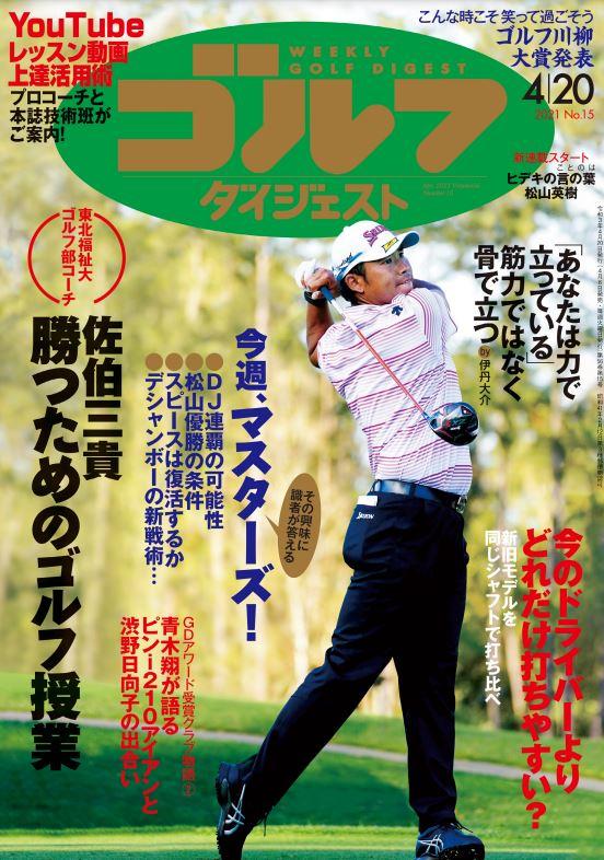 """画像: 週刊ゴルフダイジェスト 2021年 04/20号 いよいよ開催される""""ゴルフの祭典""""マスターズ。今号の巻頭特集では、コースの特徴や試合の展開、松山英樹も候補の一角に挙がる優勝予想など、見どころをご紹介します。レッスン企画では「佐伯三貴 勝つためのゴルフ授業」「姿勢を変えるだけでスウィング激変 筋力ではなく『骨』で立つ」「YouTubeレッスン動画上達活用術」と、注目の企画がズラリと並びます。前号に引き続き、2021年の「ゴルフダイジェストアワード」でクラブ・オブ・ザ・イヤー【アイアン部門】を受賞した「ピンi210アイアン」の開発秘話特集もお届け。全国から募集した「ゴルフ川柳大賞」の発表もありますよ! (紙雑誌と一部紙雑誌と内容が違う場合があります。ご了承ください) www.amazon.co.jp"""