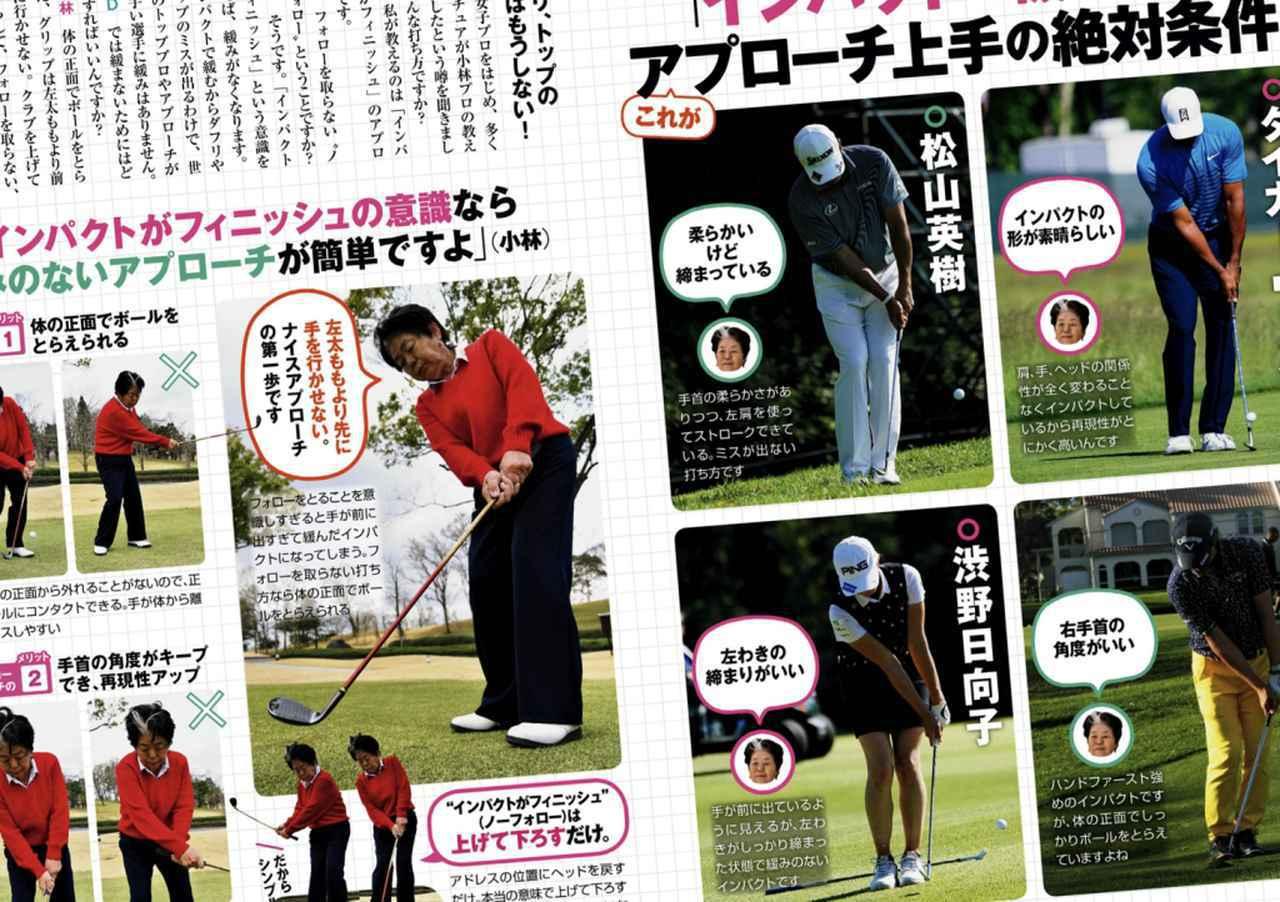 画像: 週刊ゴルフダイジェスト2021年4月13号で紹介されていた「ノーフォローアプローチ」を実践!