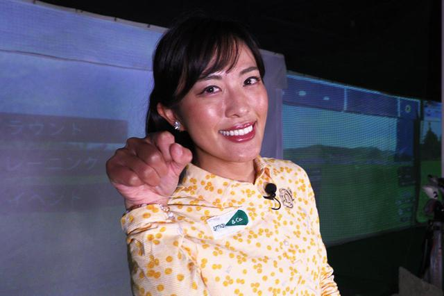 画像: 教え上手のレッスンプロ・小澤美奈瀬。コンパクトなトップで飛ばすには?