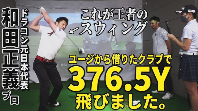 画像: MAX420ヤードの和田正義プロがドラコンスウィングを披露!ユージから借りたクラブで376.5ヤード飛んだ!飛ばしのポイントは?【ユージ ドラコン挑戦#8】 www.youtube.com