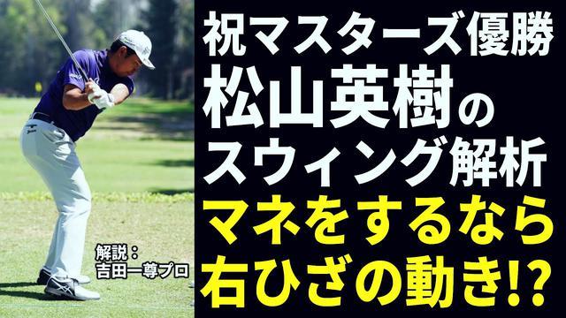 画像: マスターズ優勝!松山英樹のスウィング解析。アマチュアもマネできる「右足の使い方」をプロが解説 youtu.be