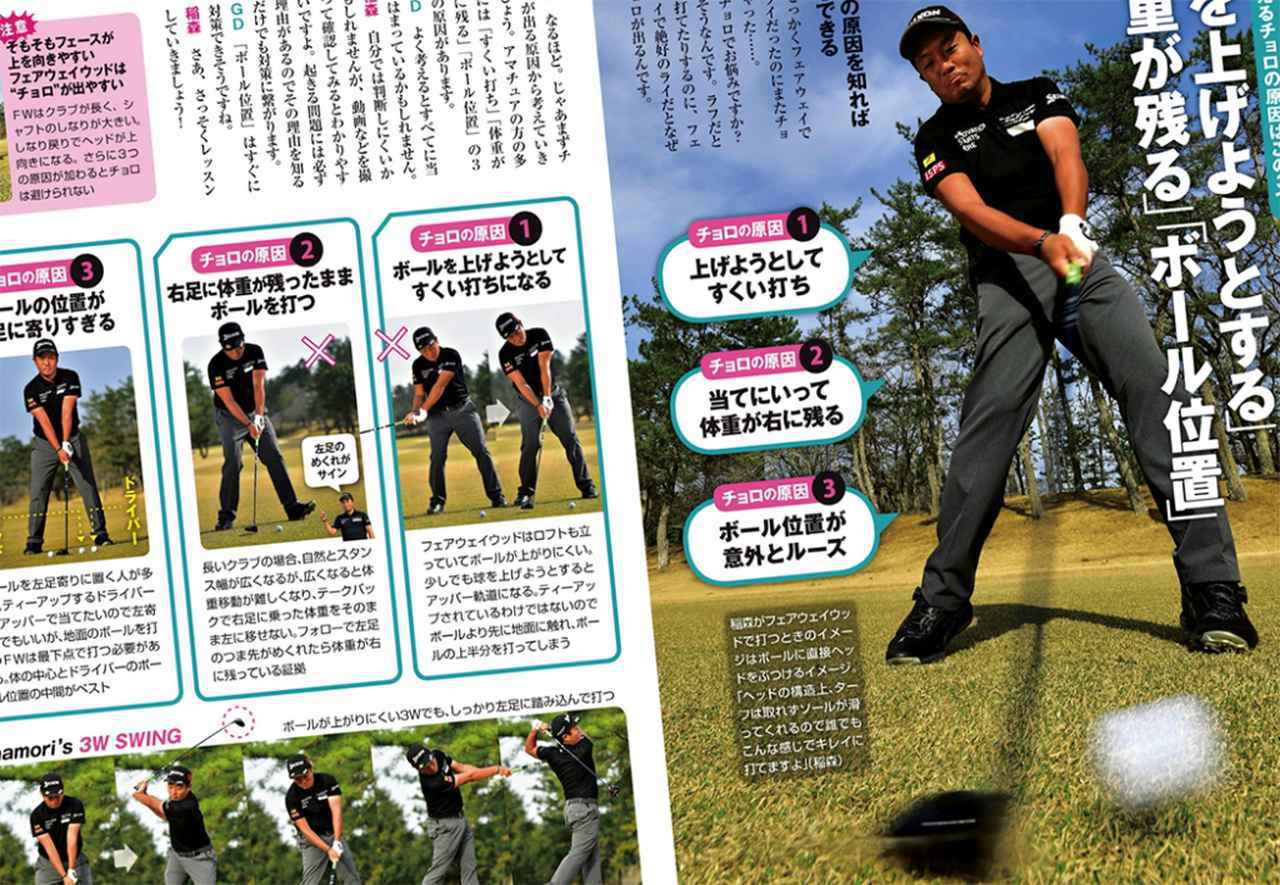 画像: 週刊ゴルフダイジェスト2021年4月27日号で紹介されていた、フェアウェイウッドでチョロせず上手に打つための構え方を実践!