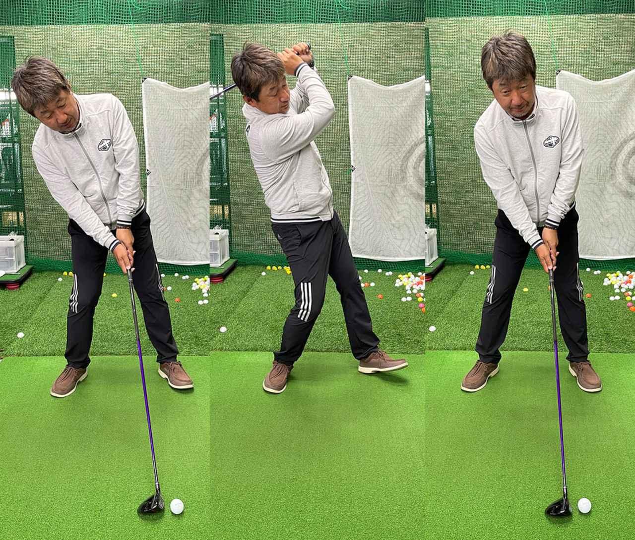 画像: すくい打ち(左)、体重が右に残る(中)、ボールの位置が左すぎる(右)。この3つがフェアウェイウッドでのチョロの原因だと稲森プロは話します