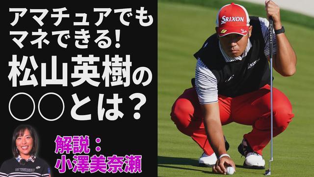 画像: アマチュアでもマネできる!松山英樹のマスターズのプレーからアマチュアゴルファーが学べること youtu.be