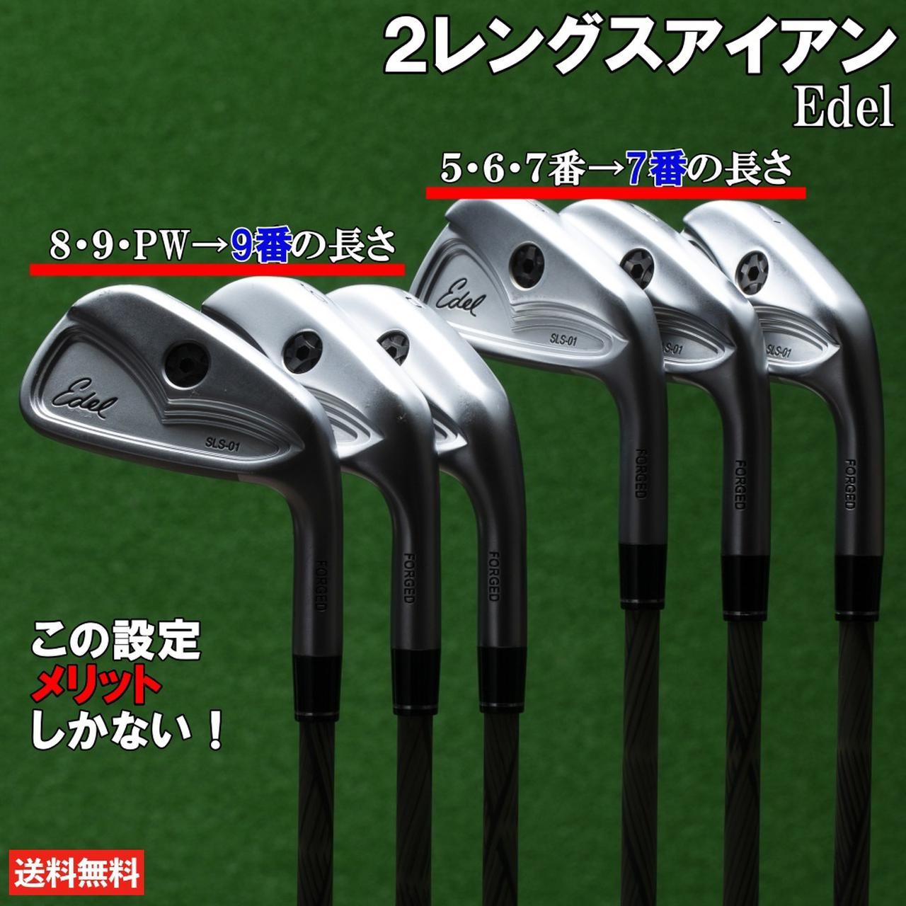 画像: 【楽天市場】【ツーレングス】 イーデル 2レングス アイアンセット 【5、6、7番=7番の長さ、8、9、PW=9番の長さです】:ゴルフポケット楽天市場店