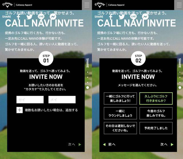 画像: 「CALL NAVI INVITE」の画面。名前を入力すると、「石川遼の声」で仲間を誘うことができる