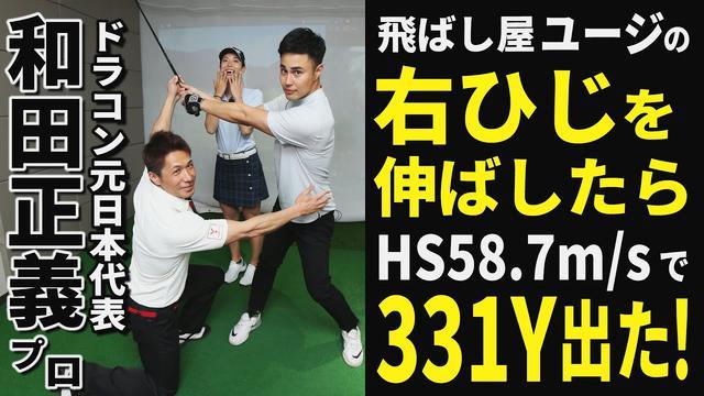 画像: 元ドラコン日本代表・和田正義プロが特別レッスン!タレント・ユージに飛ばしのバックスウィングを叩き込む! youtu.be