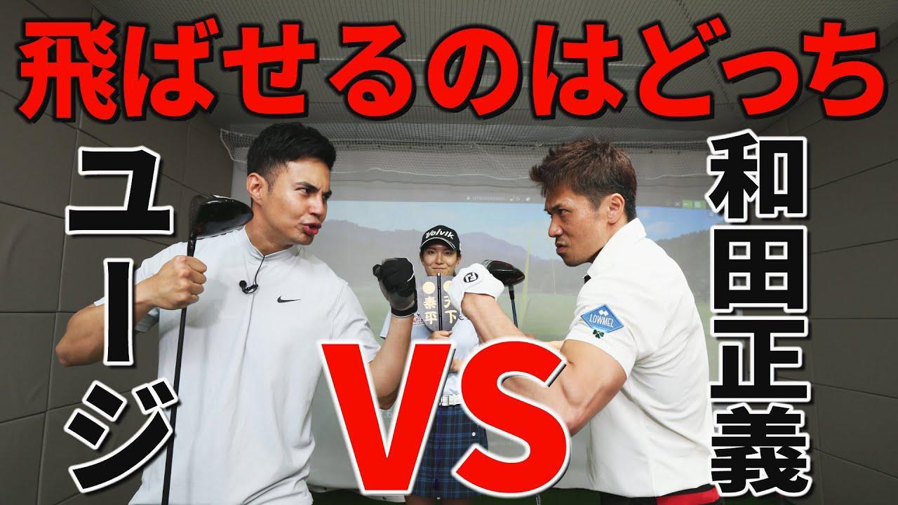 画像: 和田正義VSユージ!ドラコン対決、勝つのはどっちだ!? youtu.be