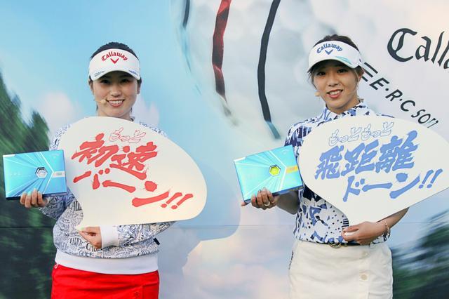 画像: キャロウェイのPRイベントに登壇した西村優菜(左)と田中瑞希(右)
