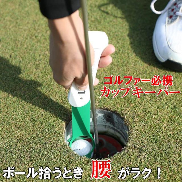 画像: 【楽天市場】【腰ラク&便利なゴルフボール拾い器】カップキーパー:ゴルフポケット楽天市場店