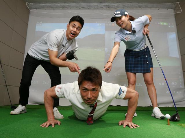 画像: ドラコン女王・高島早百合(右)の師匠でもある元ドラコン日本代表・和田正義(中)が、ドラコン大会出場を目指す飛ばし屋タレント・ユージ(左)に教えた飛距離アップのトレーニングとは?