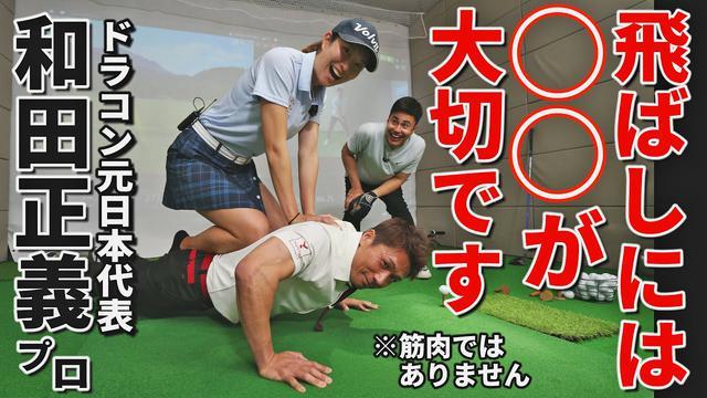 画像: MAX420ヤード!和田正義プロの飛ばしの秘密は?秘伝のトレーニング方法を伝授【ユージ ドラコン挑戦#10】 www.youtube.com