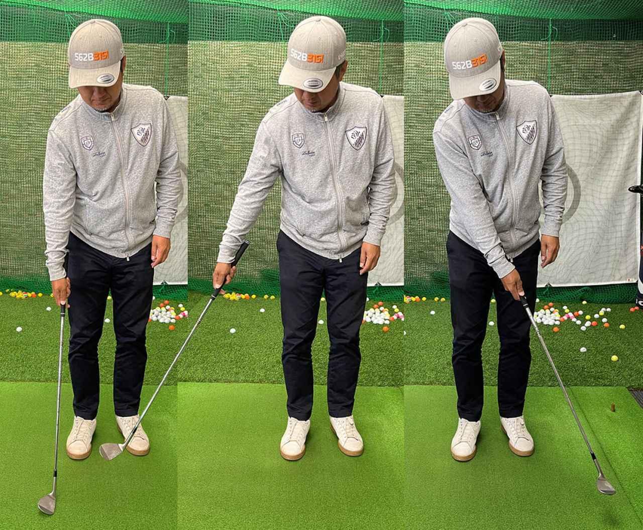 画像: 右手とクラブを真っ直ぐにして、肩を支点に振り子のようにクラブを振ります。ヘッドが地面に当たるところにボールを置きましょう