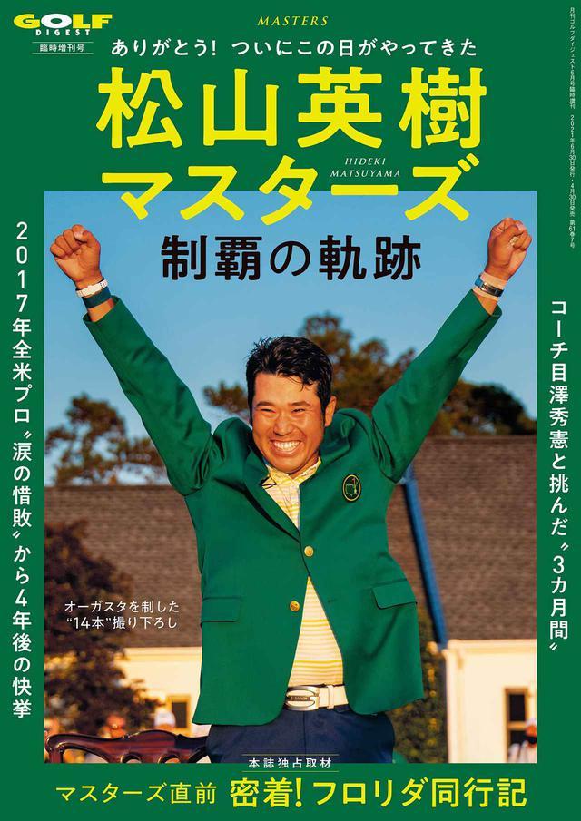画像: 松山英樹マスターズ制覇の軌跡 (ゴルフダイジェスト 2021年 06 月号臨時増刊) 「ヒデキ、バンザイだ」。本誌特派、宮本卓カメラマンが声を上げた。派手なパーフォーマンスを好まない松山英樹が、オーガスタの赤く染まる空に拳を突き上げ、喜びを爆発させた。アジアの優秀なアマチュアに門戸を開いたマスターズ。第2回アジアアマを制した松山英樹はマスターズの切符を手にした。2011年、東日本大震災によって出場を辞退することも考えたが、周囲の後押しによって出場を決意。そして、ローアマチュアを獲得した。松山英樹とマスターズの「特別な関係」がスタートする。それから10年後の2021年、ついにその日がやってきた。松山英樹の夢、日本のスポーツファン悲願のメジャー優勝。本誌は、マスターズ開幕前から現地に入り、密着取材を敢行。コーチ目澤秀憲、ギアをサポートするダンロップ陣営、チーム松山の挑戦を追いかけた。宮本卓「マスターズ・グラフィティ」は感動を記録した完全保存版です。