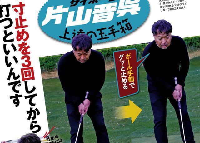 画像: 月刊ゴルフダイジェスト2021年6月号で紹介されていた、インパクトで緩まずパッティングするための練習法を実践!