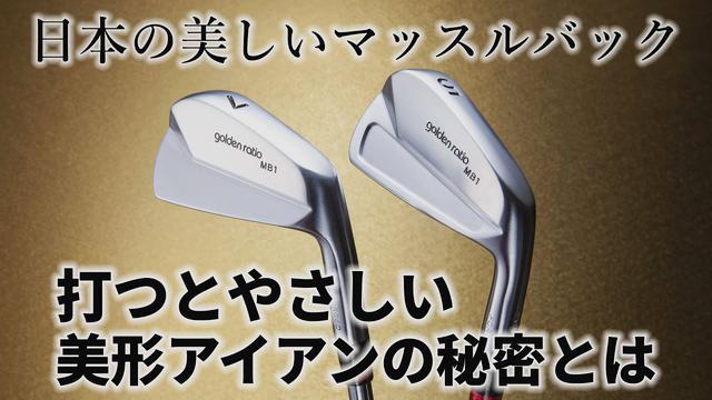 画像: 見つけた! 美しい日本のマッスルバック「ゴールデン・レィシォ」。打つとやさしい美形アイアンの秘密 www.youtube.com