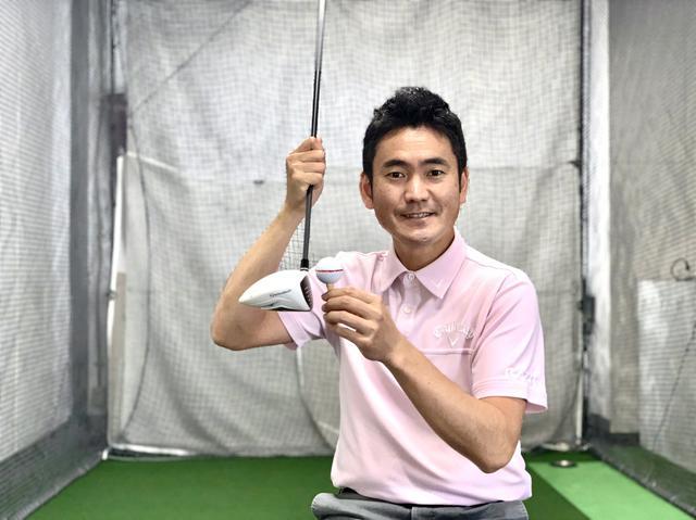 画像: ティアップの高さはボールの赤道とトップラインを合わせるという長谷川哲也プロコーチ(撮影協力/ディパーチャーゴルフ)