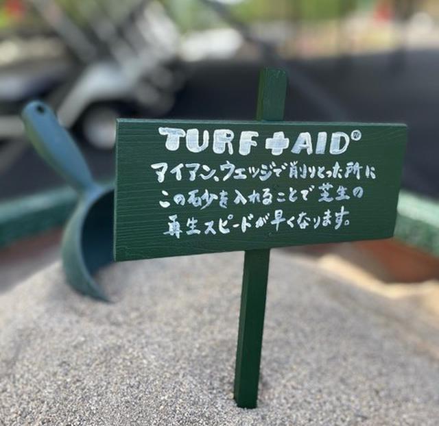 画像: アイアンショットで削り取ったディボットに目土をする理由を書いた小さな看板を立ててみた