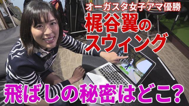 画像: プロの連続写真を見て自分のスウィングを向上させよう!小澤美奈瀬が梶谷翼のスウィングを例に分かりやすく解説した! youtu.be