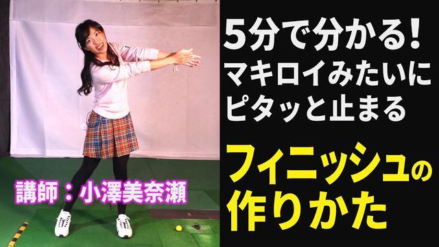 画像: マキロイみたいなカッコいいフィニッシュがつくれる!?小澤美奈瀬が教える飛ばしのフィニッシュとは? youtu.be