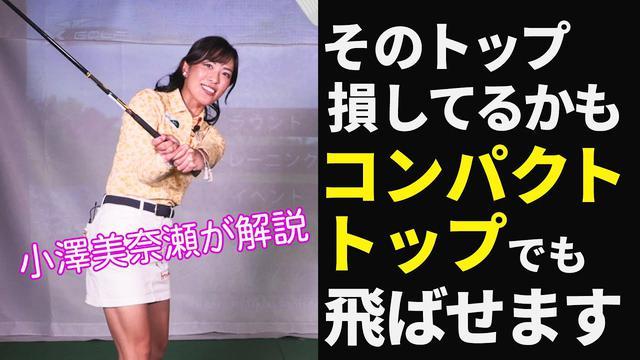 画像: 「飛ばしに大きなトップは必要ありません」。美人レッスンプロが教える、コンパクトに振って飛ばすコツ youtu.be