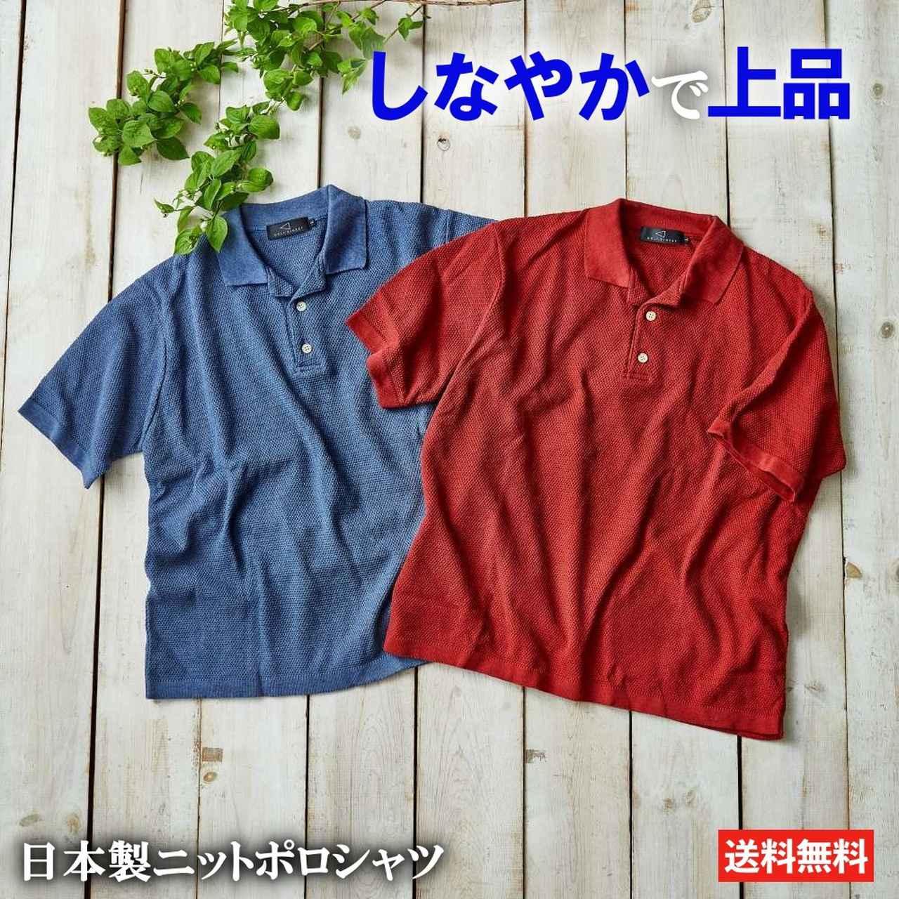 画像: 【楽天市場】【軽やかさと上品さ】日本製ニットポロシャツ:ゴルフポケット楽天市場店