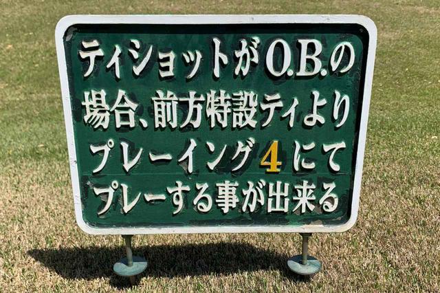 画像: OBへ打ち込んでしまった場合「プレ4」と呼ばれる特設ティから打ち直すことできる。そんな「プレ4」から大きなミスをしないためにはどうしたらいい?