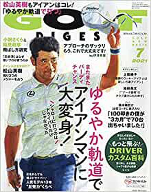 画像: ゴルフダイジェスト 2021年 07 月号 [雑誌] | |本 | 通販 | Amazon