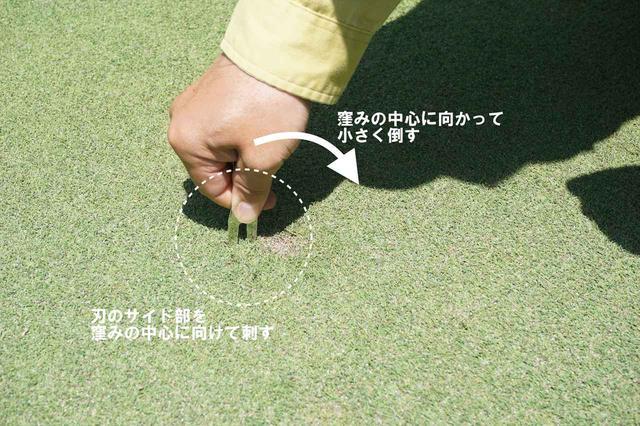 画像2: 窪みの修復と表現しているが、実際は落下の衝撃でめくれ、窪みの片側に寄せられてしまった芝生を広げて元に戻してあげるイメージ