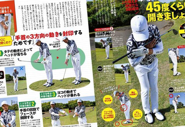 画像: 月刊ゴルフダイジェスト2021年7月号で紹介されていた、肩を開いて打つアプローチを実践!