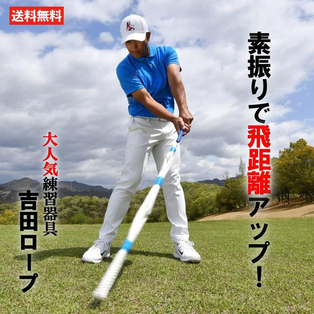画像: 【楽天市場】ゴルフ 練習器具 素振り スイング 練習 グッズ |素振りで飛距離アップ!LPロープ(吉田ロープ):ゴルフポケット楽天市場店