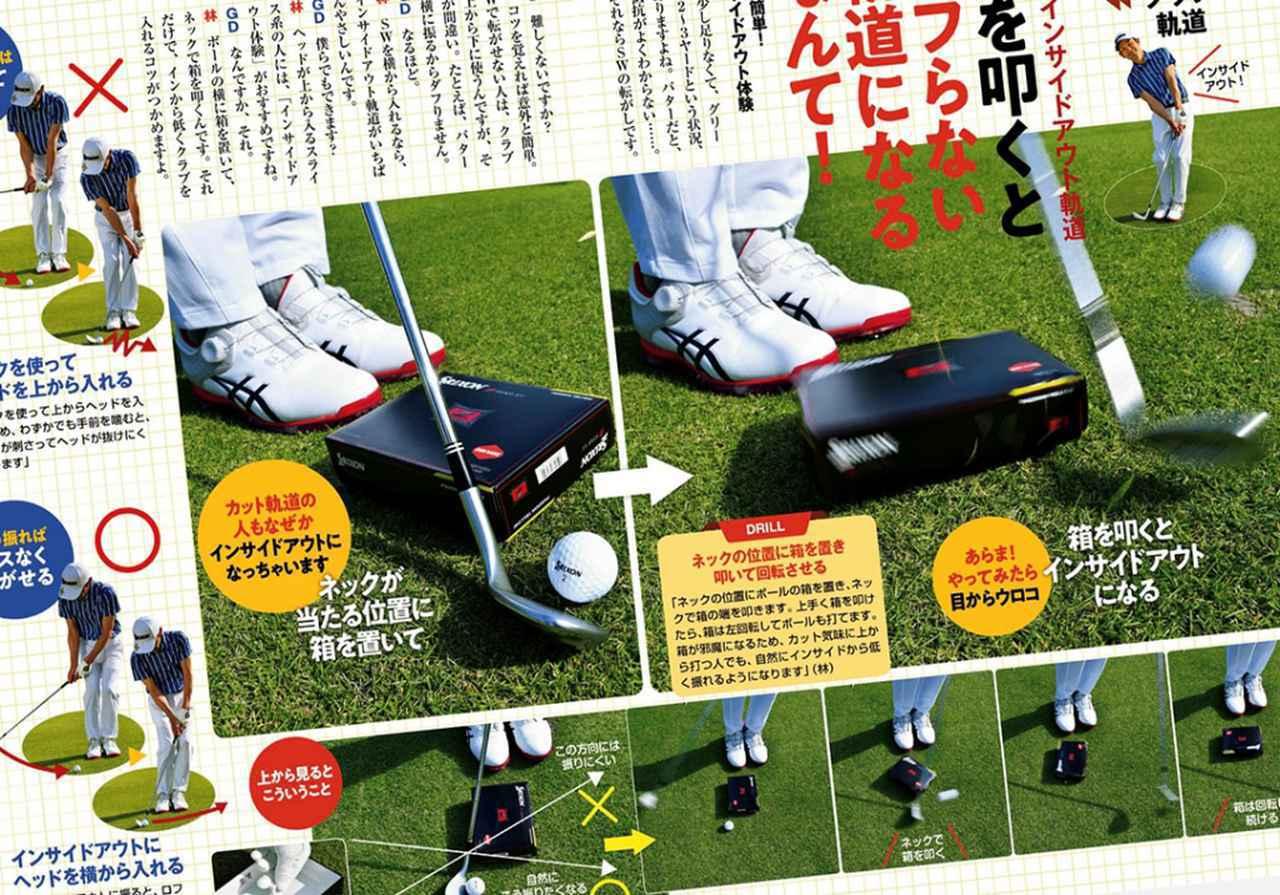 画像: 週刊ゴルフダイジェスト2021年6月8日号で紹介されていた「サンドウェッジでの転がしのアプローチ」を実践!