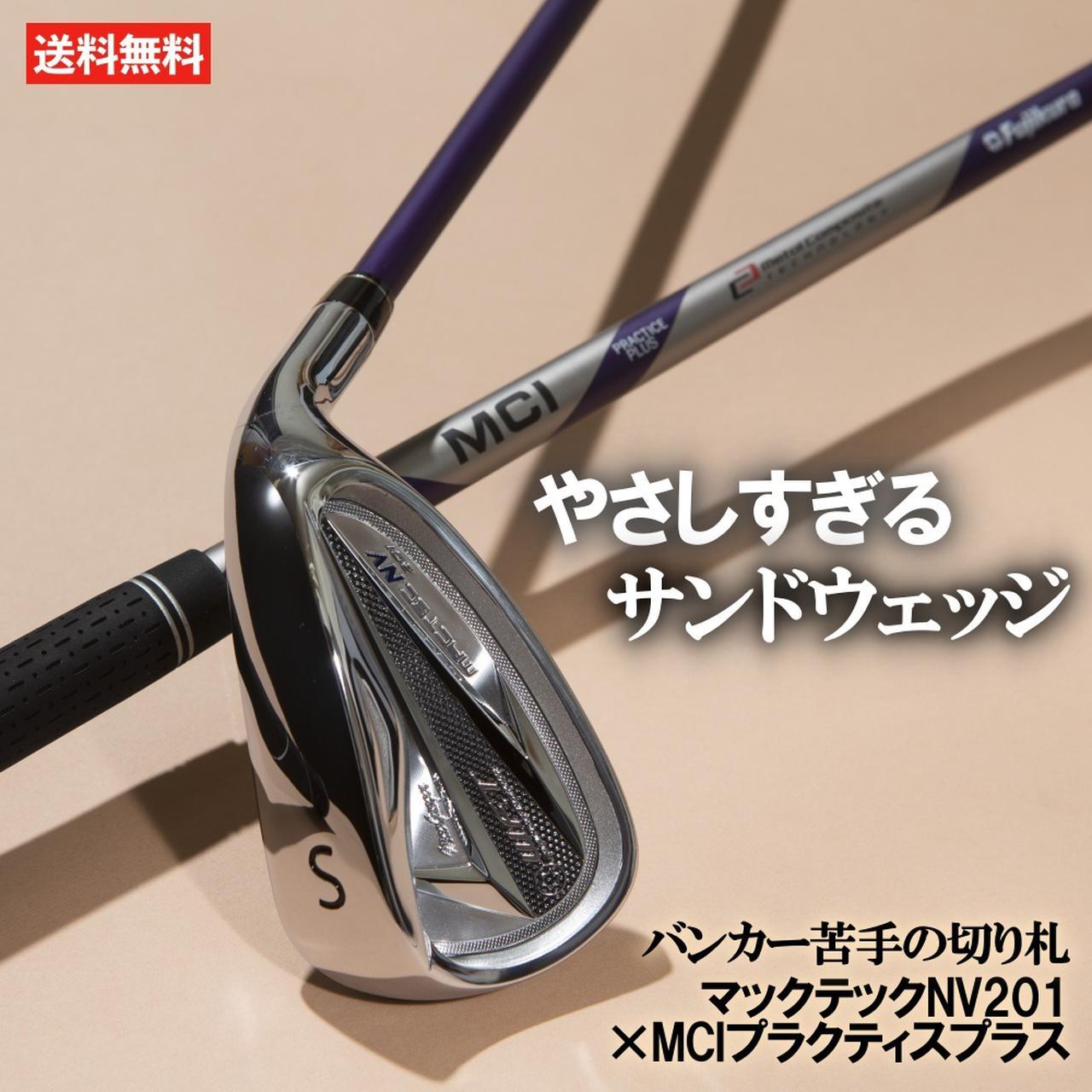 画像: 【楽天市場】ゴルフ バンカー 専用 ウェッジ  マックテック NV201 MCI プラクティスプラス サンドウェッジ:ゴルフポケット楽天市場店
