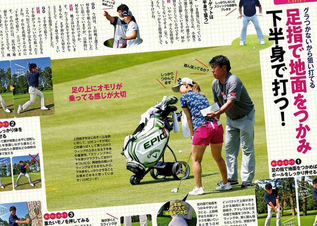 画像: 週刊ゴルフダイジェスト2021年6月22日号で紹介されていた、女子プロ・上田桃子が取り組んでいる「下半身を安定させる」練習法を実践!