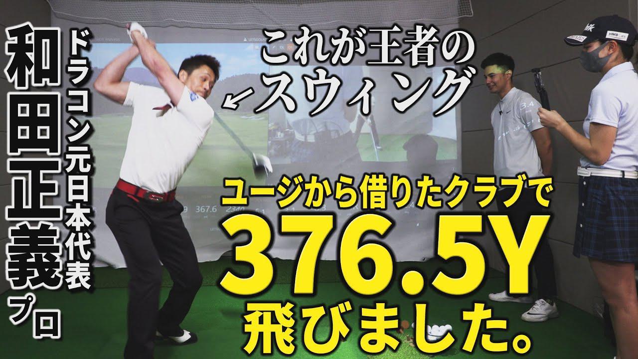 画像: MAX420ヤードの和田正義プロがドラコンスウィングを披露!ユージから借りたクラブで376.5ヤード飛んだ!飛ばしのポイントは?【ユージ ドラコン挑戦#9】 youtu.be