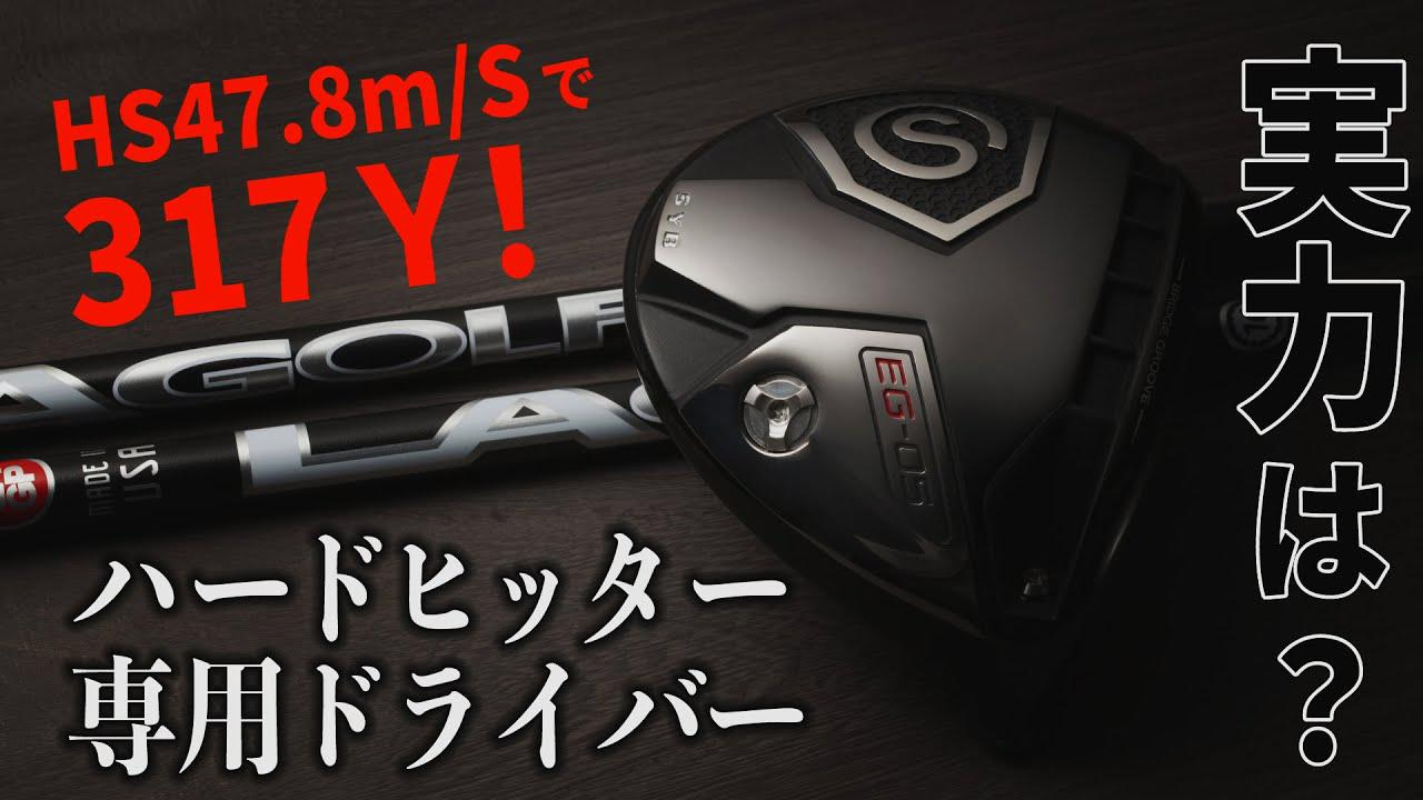 画像: ハードヒッターのリミッターを解除! HS45m/s以上のゴルファーが全力で振り切れる「SYB×LAゴルフ ドライバー」完成! youtu.be