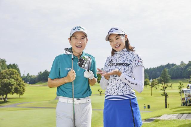 画像: 商品のアンバサダーにはプロゴルファーの三浦桃香が就任。オンラインで開催された発表会にも登場し、タレントの関根勤さんらと盛り上げた
