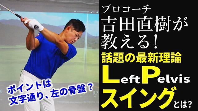 画像: 話題の最新ゴルフ理論「LPスイング」ってなに?プロコーチの吉田直樹に詳しく解説してもらった youtu.be
