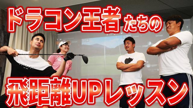 画像: 必見!日本を代表するドラコン王者たちがユージに特別レッスン!飛ばしの秘密はどこに?! youtu.be