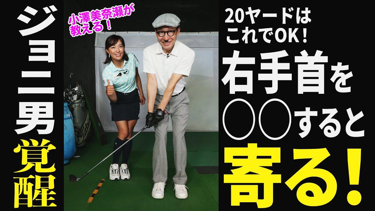 画像: ポイントは「右手角度ロック」! 芸人・ジョニ男が小澤美奈瀬に教わった58度ウェッジでピタッと寄せるアプローチ youtu.be