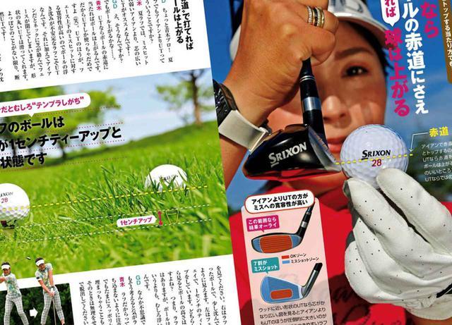 画像: 週刊ゴルフダイジェスト2021年7月13号で紹介されていた夏ラフからUTで脱出するコツを実践!