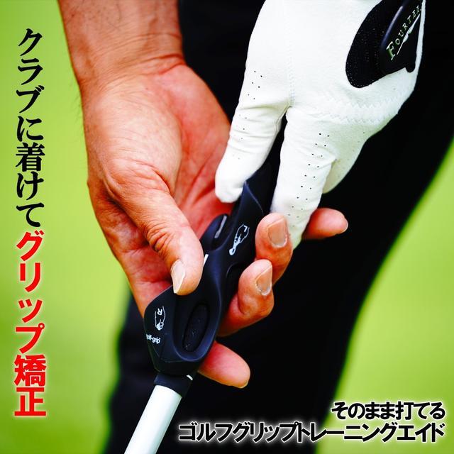 画像1: 【楽天市場】【きれいな握り方が身に付く!】ゴルフグリップトレーニングエイド:ゴルフポケット楽天市場店