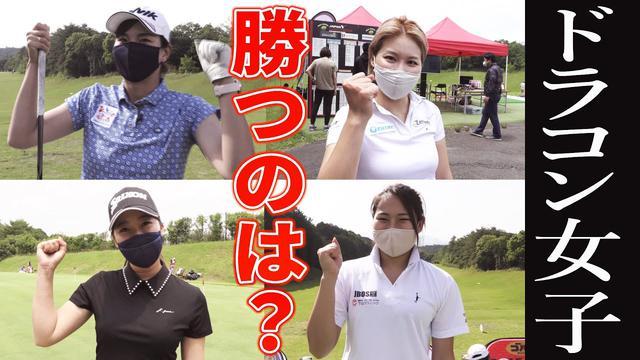 画像: いまドラコン女子が熱い! 飛ばし屋たちが勢ぞろいした日本ドラコン選手権をレポート youtu.be