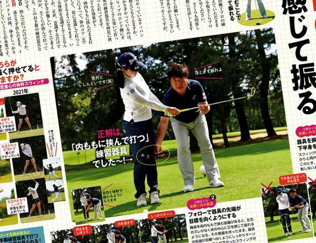 画像: 週刊ゴルフダイジェスト2021年7月20日号で紹介されていた小祝さくらの自作練習器具を使った練習ドリルを実践!