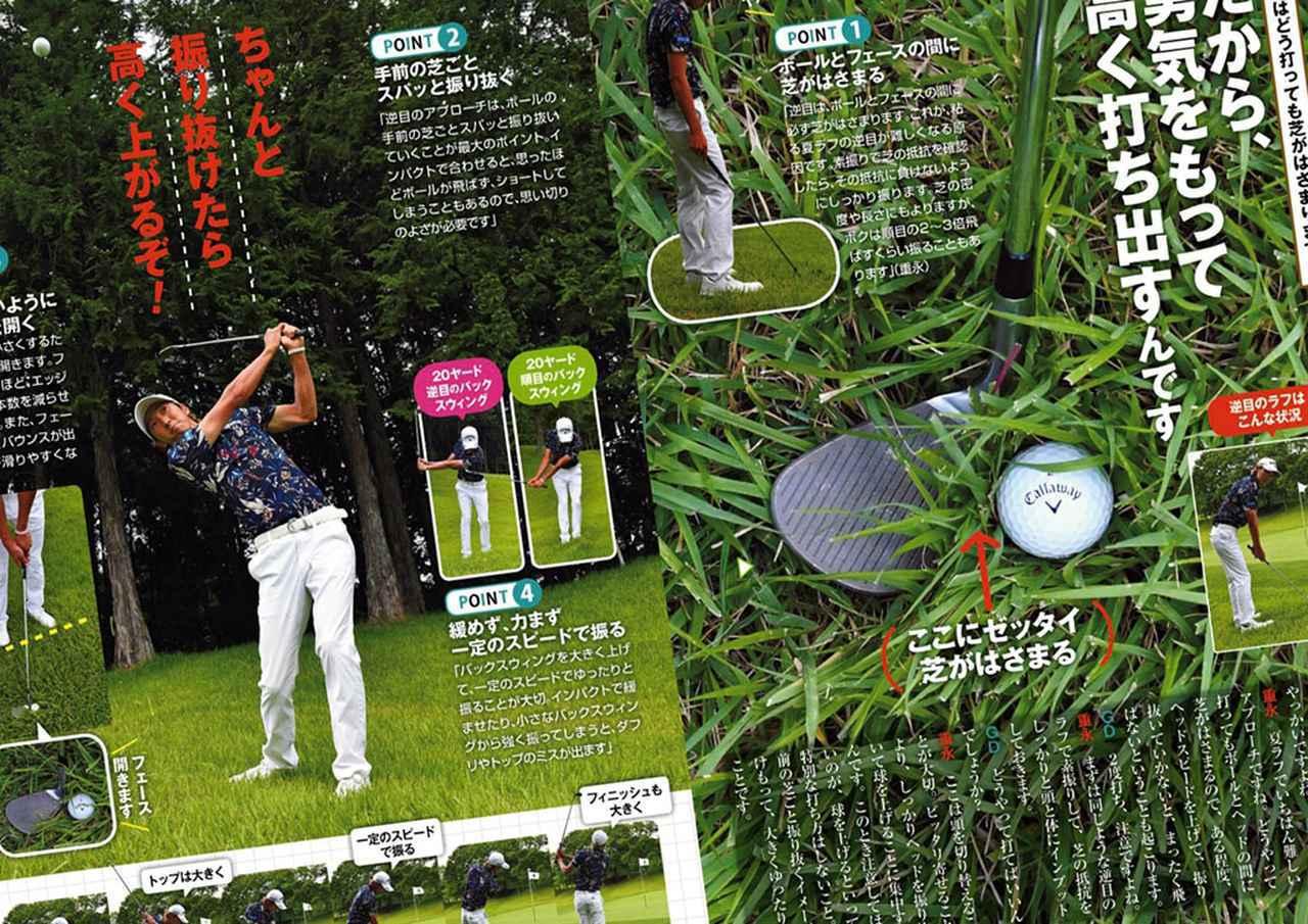 画像: 週刊ゴルフダイジェスト2021年7月27日号で特集されていた夏ラフからの脱出法を実践!