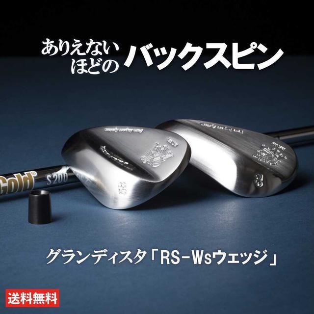 画像: 【楽天市場】グランディスタ ウェッジ RS-Ws 【ありえないほどのバックスピンがかかる!】:ゴルフポケット楽天市場店