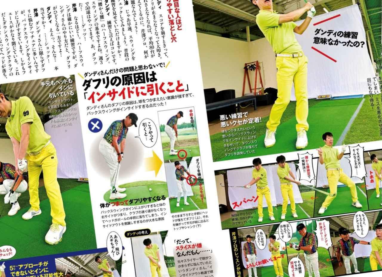 画像: 月刊ゴルフダイジェスト2021年9月号で紹介されていたインサイドにクラブを引くクセを直す練習ドリルを実践!